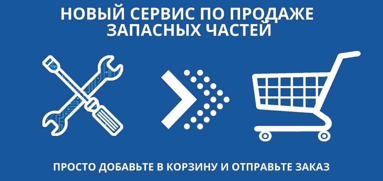 Новый сервис по продаже запасных частей